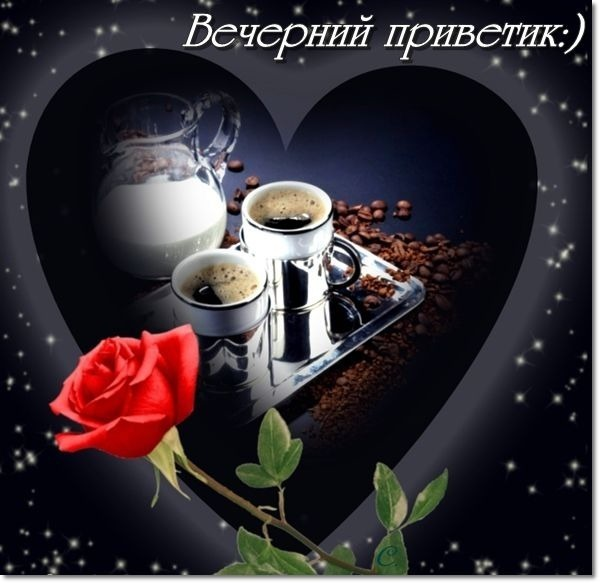 http://img0.liveinternet.ru/images/attach/c/4/84/445/84445922_VECHERNIY_PRIVETIK.jpg