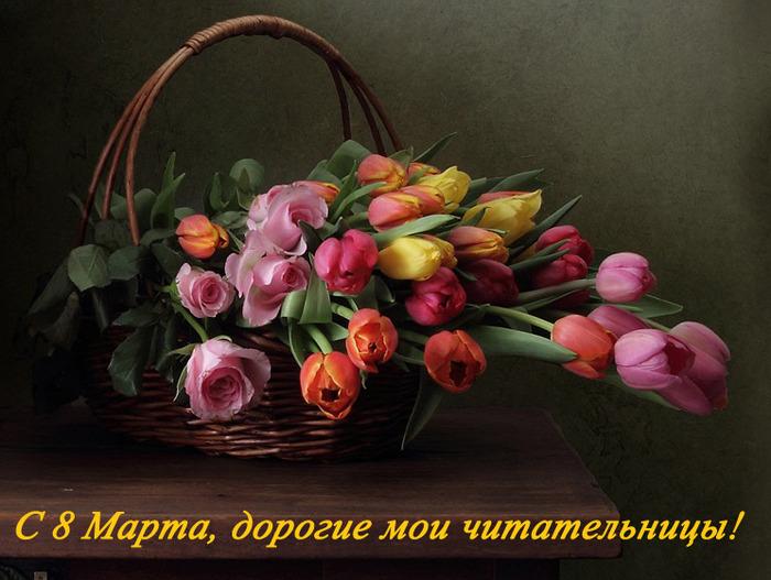 открытка с 8 марта/1331144799_8_marta (700x527, 120Kb)