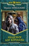 Мария Николаева_Академия для королевы (123x190, 11Kb)