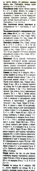 сер.платье2 (154x700, 135Kb)