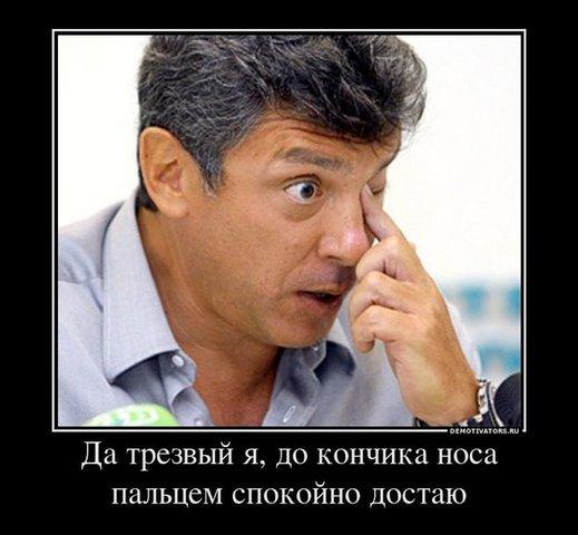 Немцов проткнул глаз... (519x480, 40Kb)
