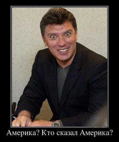 Немцову нужна америка... (402x480, 29Kb)