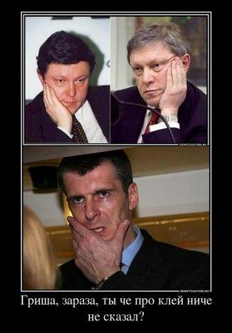 Прохоров приклеился (335x480, 29Kb)