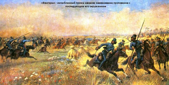 02 вентерь и казаки Атаманского полка  (700x353, 156Kb)