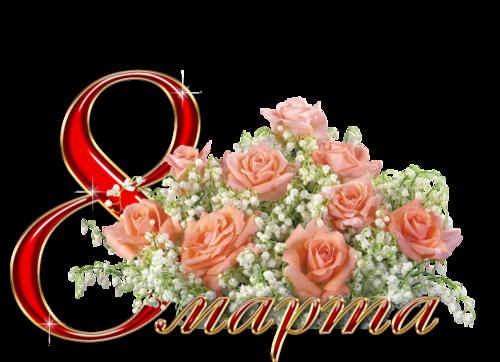 Цветы шампанское конфеты картинки