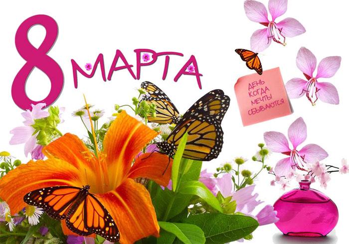 8marta3 (700x490, 124Kb)