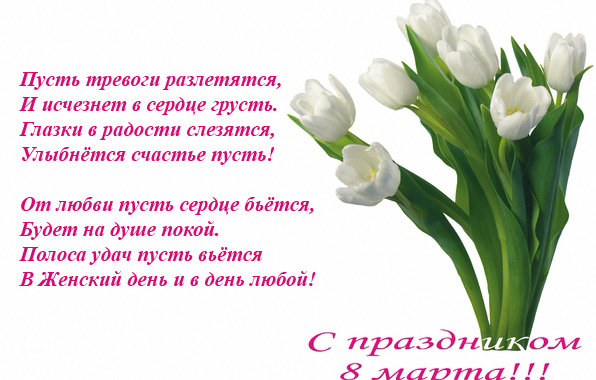 стих-с-8-марта (596x380, 89Kb)