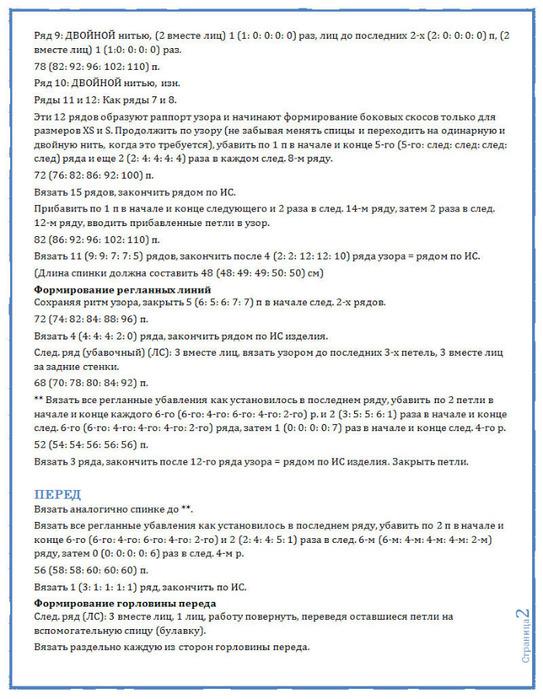down_ru2 (543x700, 183Kb)