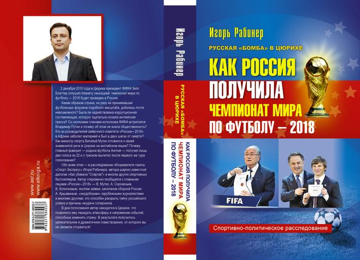 Чемпионат по футболу_109472 (700x506, 353Kb)