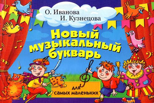 4663906_Muzikalnii_Bukvar_1 (500x336, 358Kb)