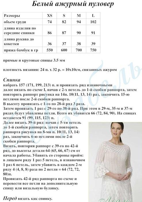 ajurnoe-platie-tunika1 (493x700, 122Kb)
