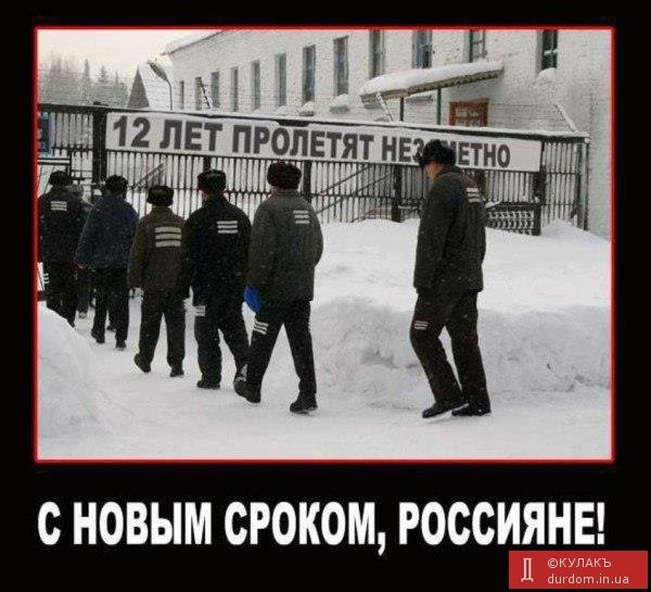 с новым сроком россияне (600x545, 69Kb)