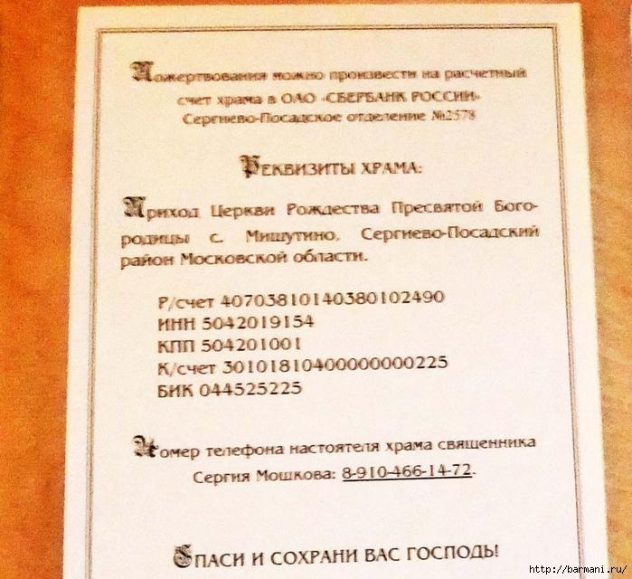 4498623_MiShYTINO_REKVIZITI (700x640, 360Kb)