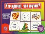 Превью 70053629_Kto_krichit_chto_zvuchit0001 (699x519, 333Kb)