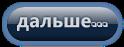 0_62c3a_baefe34d_L (124x47, 5Kb)