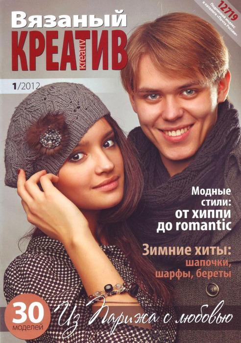 VyazKreativ012012_1 (492x700, 159Kb)