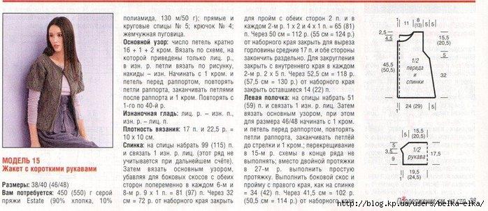 jaket-2 (700x302, 169Kb)