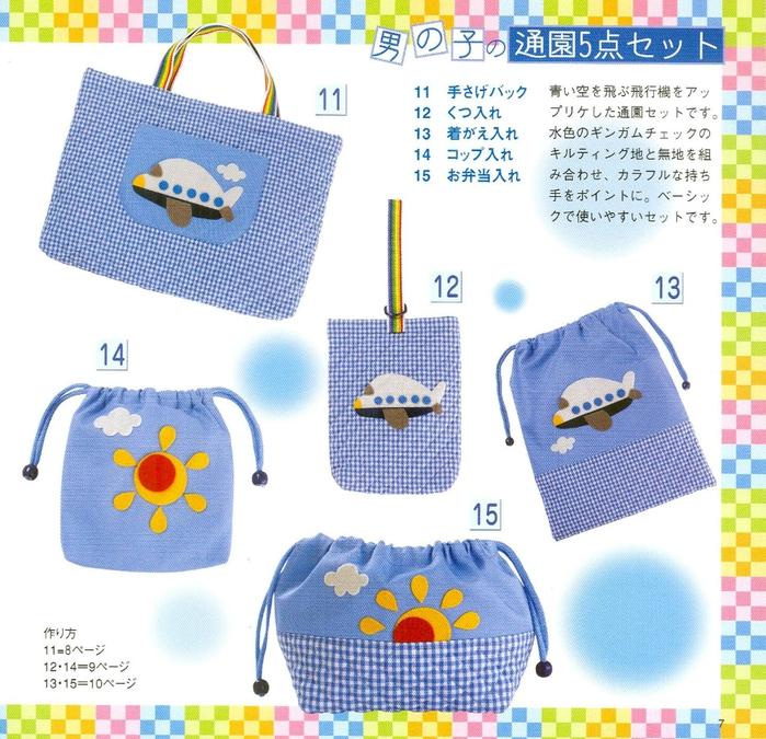 Сшить сумочку с ребенком