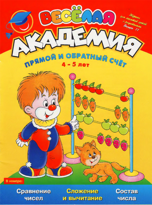 4663906_akademiya1 (521x700, 675Kb)