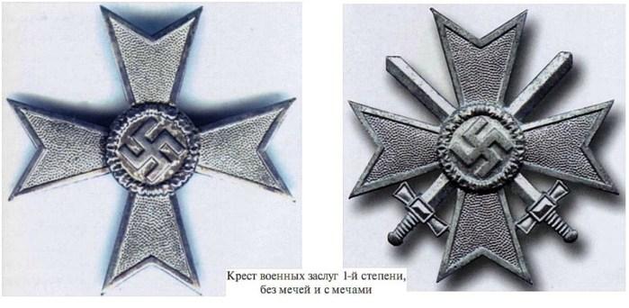 03 кресты за военные заслуги 1 степ (700x342, 64Kb)