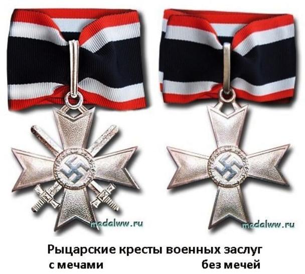 05 рыцарские кресты военных заслуг (608x547, 86Kb)