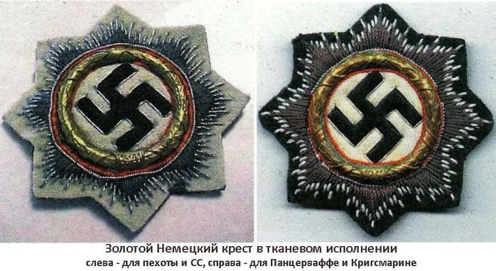 08 немецкие кресты тканевые (700x382, 104Kb)