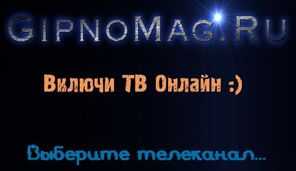 Онлайн тв (602x349, 116Kb)