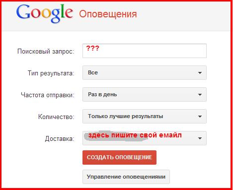3726295_Opovesheniya_Google_otslejivanie_novogo_interesnogo_soderjaniya_v_Internete (469x383, 23Kb)