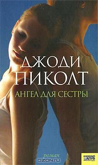3389413_Dzhodi_Pikolt__Angel_dlya_sestry (200x334, 12Kb)
