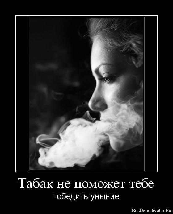 1282467246_827099_tabak-ne-pomozhet-tebe (560x694, 41Kb)