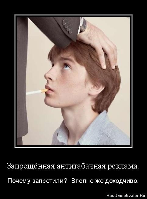 1328420407-zapreshhyonnaya-antitabachnaya-reklama. (482x653, 60Kb)