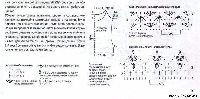 загруженное (3) (699x347, 160Kb)