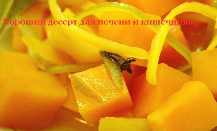 2835299_Horoshii_desert_dlya_pecheni_i_kishechnika (700x424, 202Kb)