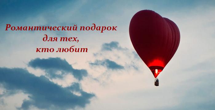 3256587_Romanticheskii_podarok_dlya_teh_kto_lubit (700x359, 222Kb)