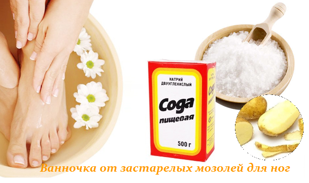 2749438_Vannochka_ot_zastarelih_mozolei_dlya_nog (626x372, 436Kb)
