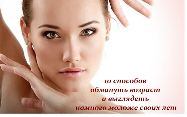 2749438_10_sposobov_obmanyt_vozrast_i_viglyadet_namnogo_moloje_svoih_let (605x380, 227Kb)