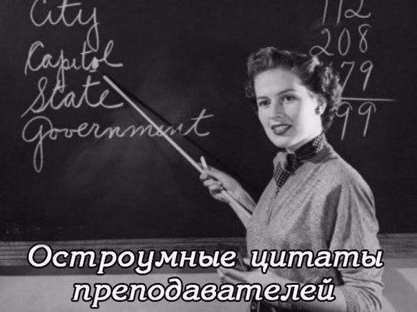 Остроумные цитаты преподавателей вузов (604x453, 52Kb)