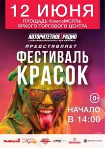 Festival_krasok-113721 (214x300, 26Kb)