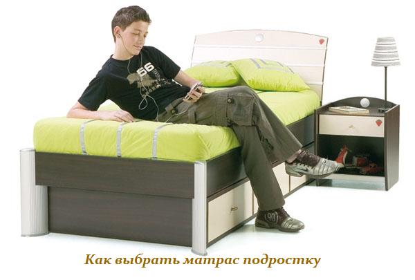 1434556033_Kak_vuybrat__matras_podrostku (600x405, 187Kb)