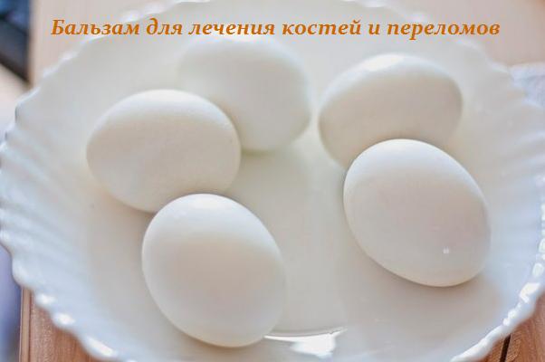 1434558122_Bal_zam_dlya_lecheniya_kostey_i_perelomov (602x400, 201Kb)
