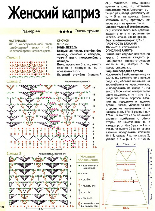 54462310_zhenskiy_kapriz_1 (515x699, 453Kb)