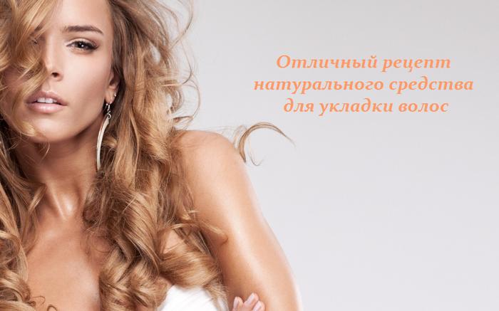 1434634381_Otlichnuyy_recept_natural_nogo_sredstva_dlya_ukladki_volos (700x437, 374Kb)