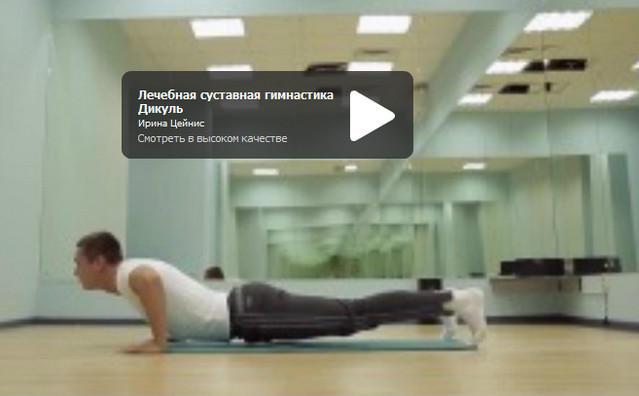 видео суставная гимнастика дикуля