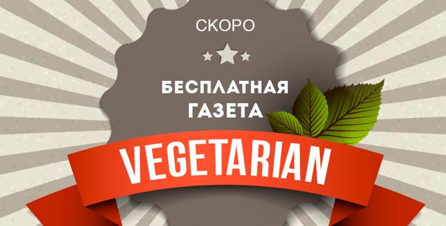 газета для вегатарианцев www.vegcard.ru бесплатно в эко магазине Био-Ника Сокольники (640x324, 167Kb)