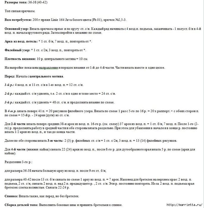 Летний белый топ крючком (2) (687x700, 283Kb)