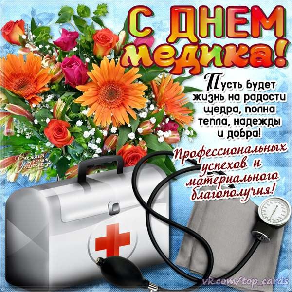 4924802_den_medika (600x600, 109Kb)