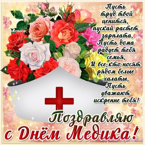 4924802_den_medika1 (604x604, 129Kb)