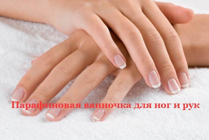 2835299_Parafinovaya_vannochka_dlya_nog_i_ryk (700x469, 182Kb)