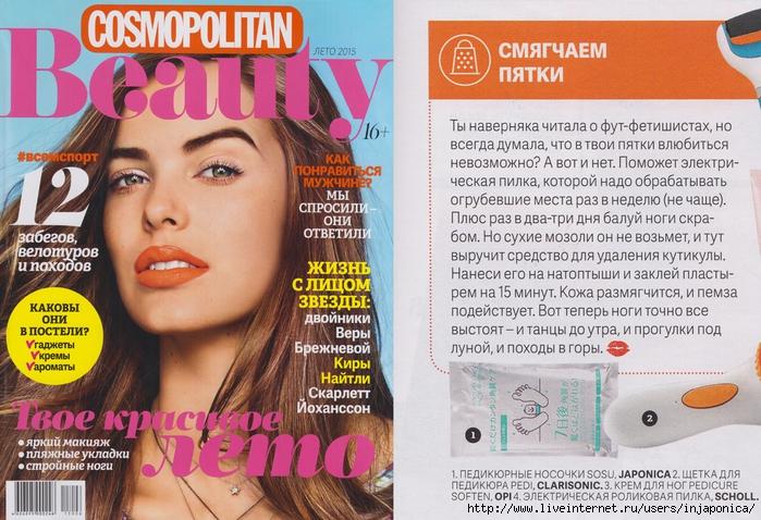 Cosmopolitan Beauty_июнь_Sosu (700x478, 346Kb)