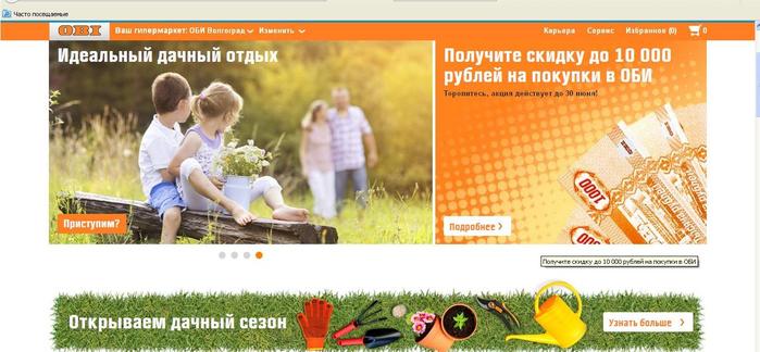 OBI_0901353718 (700x324, 272Kb)